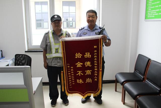 """主将一面绣有""""品德高尚 拾金不昧""""的锦旗和一封感谢信送给涿州服图片"""